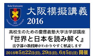 高校生のための 慶應義塾大学法学部 大阪模擬講義 2016