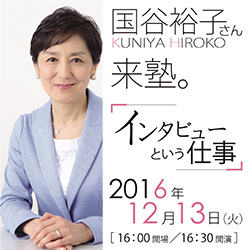 国谷裕子さん来塾。「インタビューという仕事」