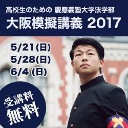 高校生のための 慶應義塾大学法学部 大阪模擬講義 2017